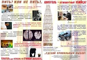 alkogol-bezzhalostnyj-ubijca