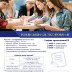 Репетиционное тестирование-2018-2019