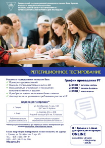 1-et-18-19-listovka-rt-obshhaya_novyj-razmer