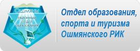 otdel-obrazov200x175