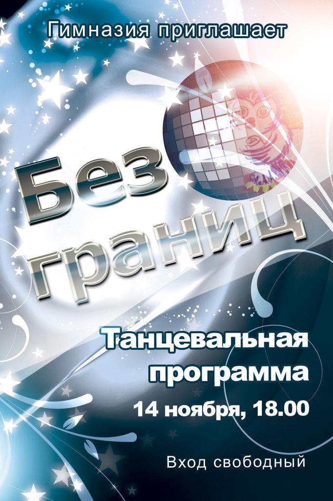 плакат-диско