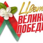 Декада гражданско-патриотических дел
