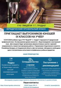 proforientaciya-agitacionnyj-list_novyj-razmer
