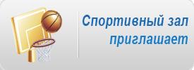 sport-zal