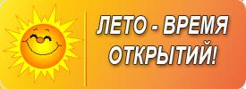 leto-2017