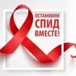 Всемирная кампания против СПИДа