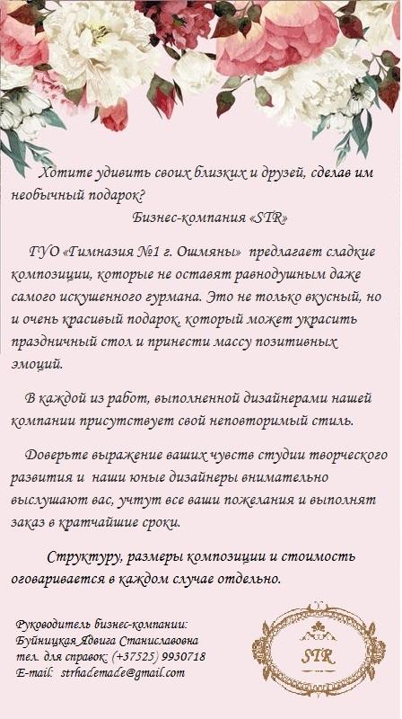 str-obyavlenie