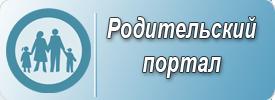 roditeli-portal-2018