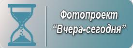 vchera-segodnya-2018
