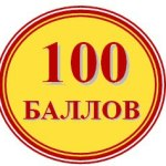 100-бальный рекорд