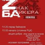 Байк-пати «ZэБа»