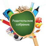 Собрание для будущих учеников гимназии
