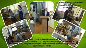 shag-gimnaziya-dekabr