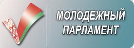 molodezh-parlament-2018