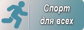 ssport-vsem-2018