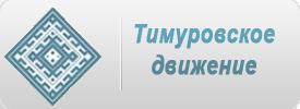 timurovcy-2018