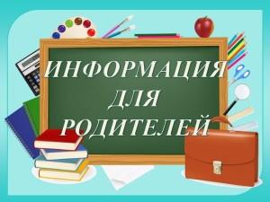 informaciya_dlya_roditelej