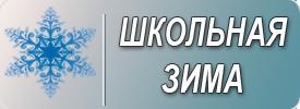 shkolnaya-zima-2019