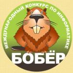 Итоги конкурса по информатике «Бобёр-2018″