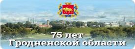 75-grodno-region-2019