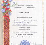 diplomy-skaner0001_novyj-razmer