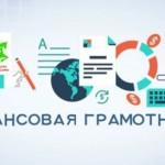 Финансовая грамотность-2019