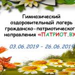 Детский лагерь-2019