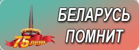 75-belarus-pomnit-2019