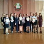 Победа в районной конференции учащихся