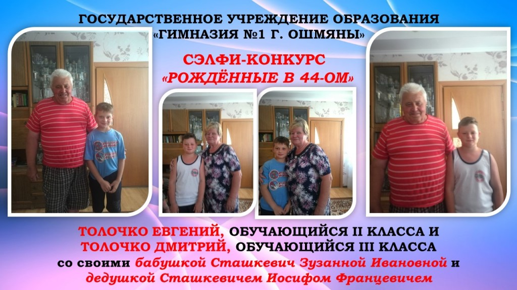 rozhdyonnye-v-44-om-gimnaziya
