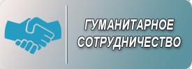 sotrudnichestvo-2020