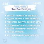 Online-проект #КлевыеКаникулы