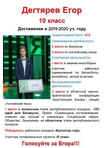 10кл-Дегтярев-Егор