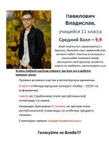 11кл-Павилович-Влад