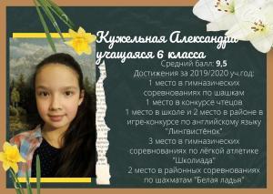 6кл-Кужельная-Александра