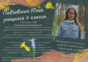6кл-Павловская-Юлия