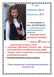 7кл-Денисенко-Дарья