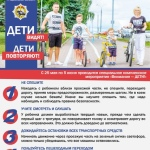 Безопасное лето-2020