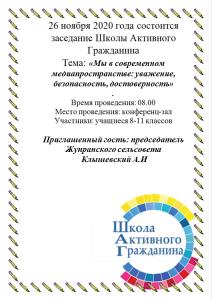 анонс-шаг-11-2020