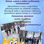 Зимний прокат