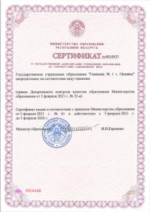 сертификат-2021