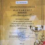 Районная спартакиада по шашкам и шахматам