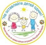Профилактическая акция «Не оставляйте детей одних!»