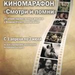 Киномарафон «Смотри и помни»