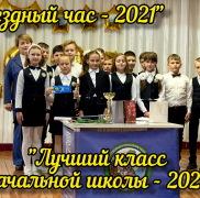 InShot_20210526_223807788_новый размер