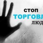 Неделя профилактики торговли людьми